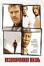 Фильм «Незаконченная жизнь» (2004)