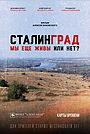 Фильм «Сталинград. Мы еще живы или нет?» (2021)