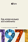 Сериал «1971: Год, когда музыка все изменила» (2021)