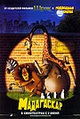 Мультфильм «Мадагаскар» (2005)