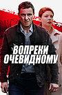 Сериал «Вопреки очевидному» (2021)
