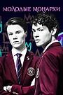 Сериал «Молодые монархи» (2021 – ...)
