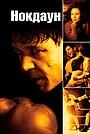 Фильм «Нокдаун» (2005)