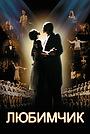 Фильм «Любимчик» (2004)