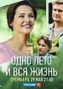 Сериал «Одно лето и вся жизнь» (2020)