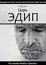 Фильм «Царь Эдип»