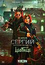 Сериал «Отец Сергий» (2021 – ...)