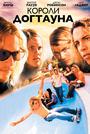 Фильм «Короли Догтауна» (2005)