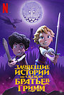 Сериал «Зловещие истории по сказкам братьев Гримм» (2021)