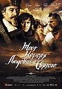 Фильм «Мост короля Людовика Святого» (2004)