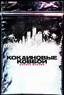 Сериал «Кокаиновые ковбои: Короли Майами» (2021)