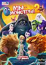 Мультфильм «Мы — монстры 2» (2021)