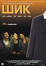 Фильм «Шик» (2002)