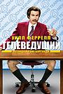 Фильм «Телеведущий: Легенда о Роне Бургунди» (2004)