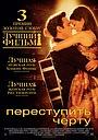 Фильм «Переступить черту» (2005)