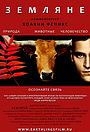 Фильм «Земляне» (2005)