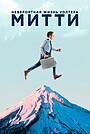 Фильм «Невероятная жизнь Уолтера Митти» (2013)