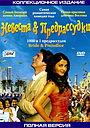 Фильм «Невеста и предрассудки» (2004)