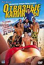 Фильм «Отвязные каникулы» (2006)