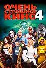 Фильм «Очень страшное кино 4» (2006)