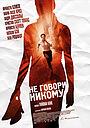 Фильм «Не говори никому» (2006)