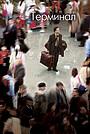 Фильм «Терминал» (2004)