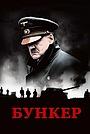 Фильм «Бункер» (2004)