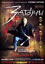 Фильм «Затоiчи» (2003)