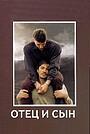 Фильм «Отец и сын» (2003)