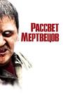 Фильм «Рассвет мертвецов» (2004)