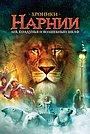 Фильм «Хроники Нарнии: Лев, колдунья и волшебный шкаф» (2005)