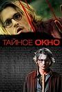 Фильм «Тайное окно» (2004)