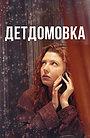 Сериал «Детдомовка» (2021)