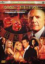 Сериал «Лас Вегас» (2003 – 2008)