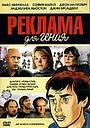 Фильм «Реклама для гения» (2005)
