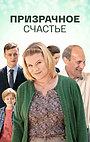 Сериал «Призрачное счастье» (2021)