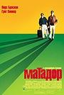 Фильм «Матадор» (2005)