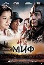 Фильм «Миф» (2005)