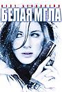 Фильм «Белая мгла» (2009)