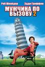 Фильм «Мужчина по вызову 2» (2005)