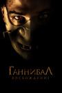 Фильм «Ганнибал: Восхождение» (2006)