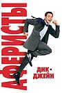 Фильм «Аферисты Дик и Джейн» (2005)