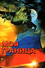 Сериал «Моя граница» (2002)