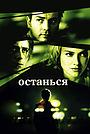 Фильм «Останься» (2005)