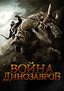 Фильм «Война динозавров» (2007)