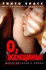 Фильм «О, женщины!» (2003)
