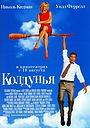 Фильм «Колдунья» (2005)