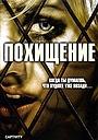 Фильм «Похищение» (2006)