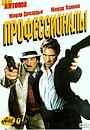 Фильм «Профессионалы» (2004)