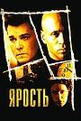 Фильм «Ярость» (2005)